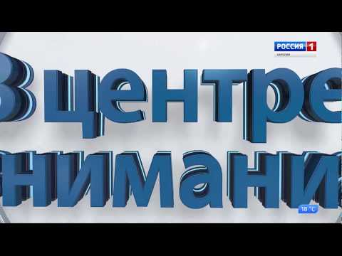 """""""В центре внимания"""". Работа в Карелии. Эфир от 28.07.2018 г."""