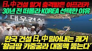 일본 중국 건설 맡겨 충격받은 아프리카 KOREA 선택한 이유 한국건설 일본 중국 밀어내는 쾌거 황금땅 카중굴라 대동맥 뚫는다 l Kazungula [ENG SUB]