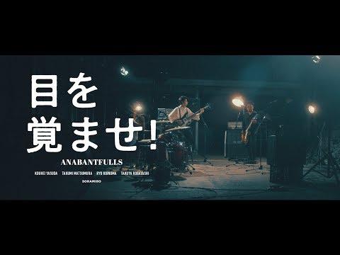 ANABANTFULLS『目を覚ませ!』MV