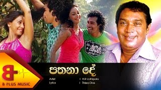 Pathana De Official Music Video - H R Jothipala
