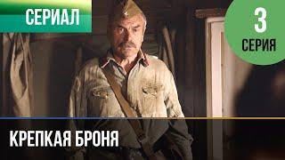 ▶️ Крепкая броня 3 серия - Военный, драма   Фильмы и сериалы