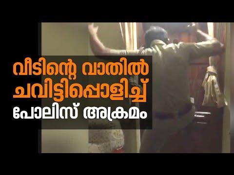 Tirur : Police brutality in home | വീട്ടില് കയറി വാതില് ചവിട്ടിപ്പൊളിച്ച് പോലീസ്