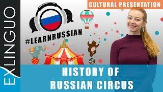 History of Russian circus / История русского цирка | Exlinguo