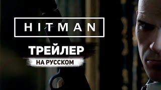 Hitman - Геймплейный Трейлер с E3 2015 на Русском Языке! - Gameplay Trailer
