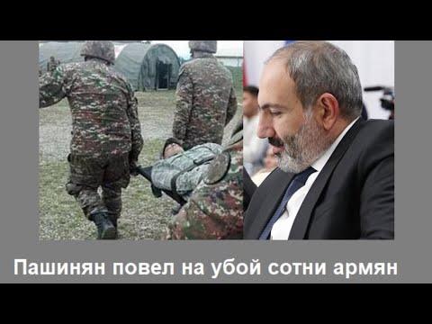 Пашинян повел на убой сотни армянских солдат снова повторяя опыт Саркисяна и Кочаряна!