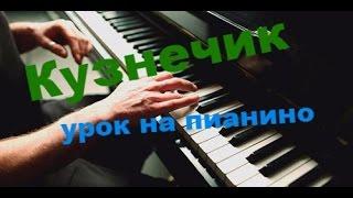 Download Легкий урок на пианино - Кузнечик на Пианино Mp3 and Videos