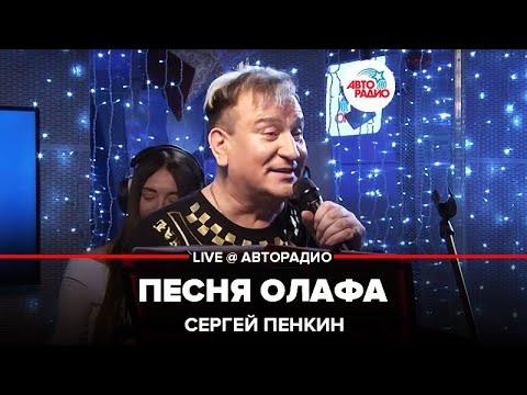 🅰️ Сергей Пенкин - Песня Олафа (из к/ф Холодное сердце) LIVE @ Авторадио