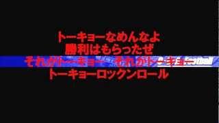 F.C.TOKYO チャント集