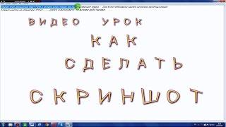 Видео урок. Как сделать скриншот экрана!(, 2015-08-22T22:22:14.000Z)