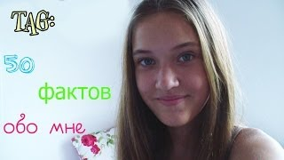 TAG:50 фактов обо мне/50 facts about me /HelloPolly
