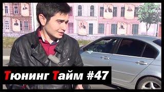 видео Тюнинг BMW E46