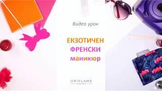 Орифлейм - Видео урок: Екзотичен френски маникюр