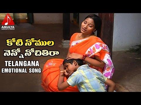 Telangana Emotional Songs   Koti Nomula Nenno Song   Amulya Audios And Videos