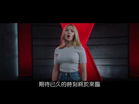黑寡婦 (Black Widow)電影預告