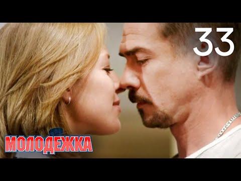 Кадры из фильма Молодежка - 2 сезон 33 серия