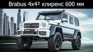 Brabus 4x4² с клиренсом 600 мм на базе Mercedes-AMG G 63