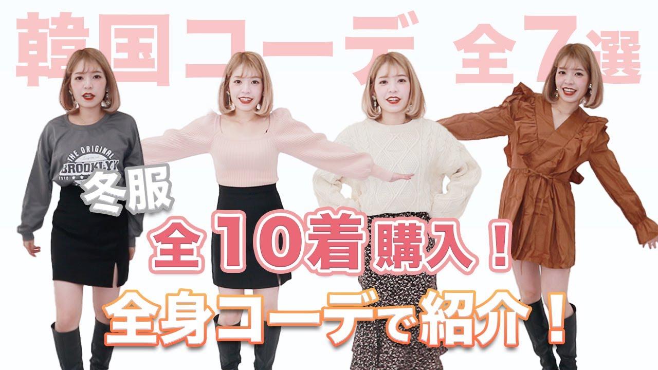【韓国コーデ】韓国の通販で購入したお洋服紹介します♡全身コーデも♡