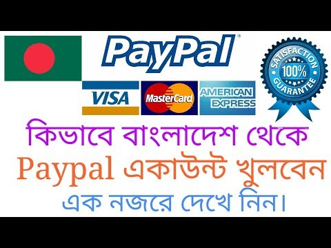 PayPal Account Verified in Bangladesh 2019 | How To Create PayPal Account In Bangla