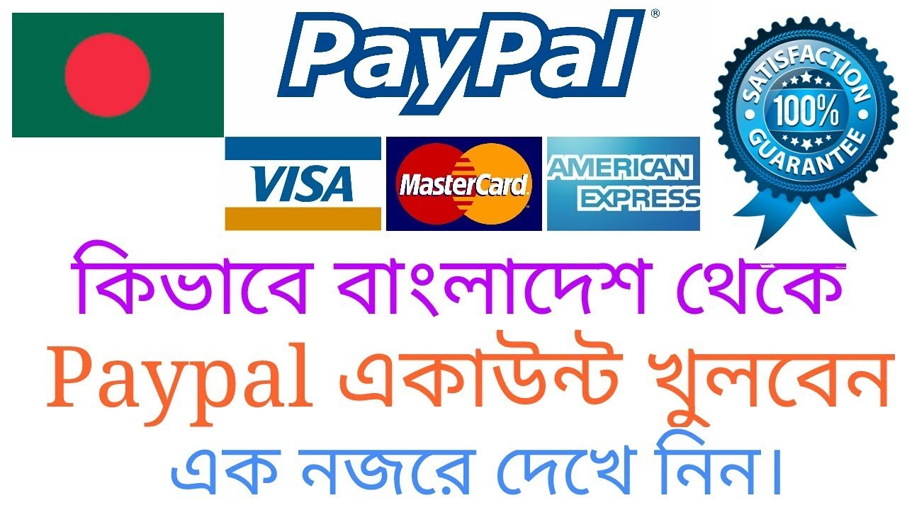PayPal Account Verified in Bangladesh 2019   How To Create PayPal Account In Bangla