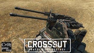 Новые пушки Рыцарей Дорог в Сrossout