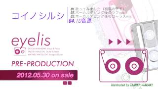 eyelis - コイノシルシ