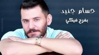 حسام جنيد بفرح فيكي  Houssam Jneed