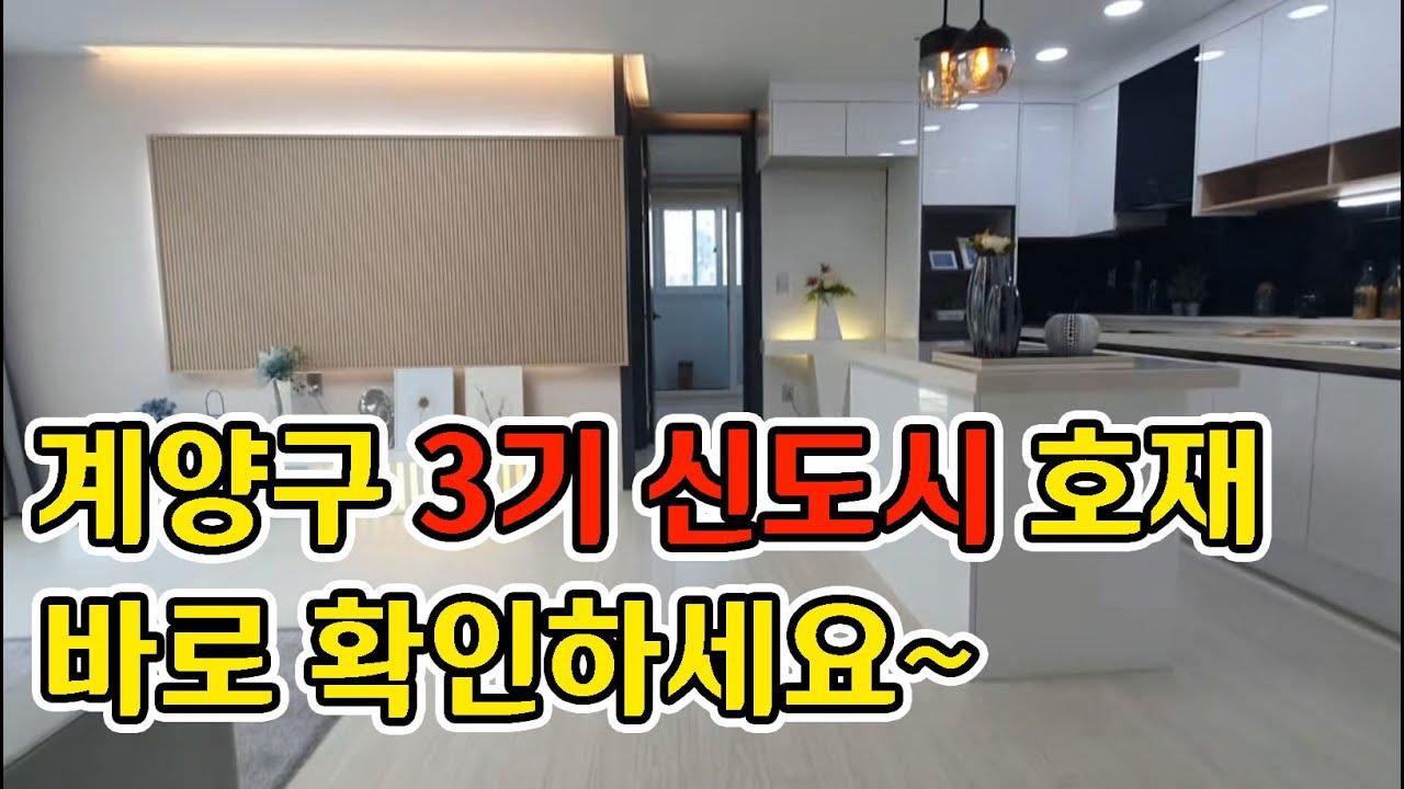 작전동 신축빌라 - 더뷰룩스 - 계양구 3기 신도시 호재 - 향후 집값상승