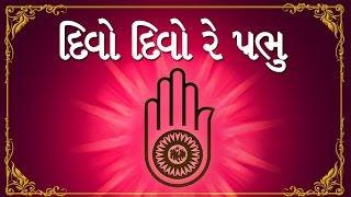 Jain Aarti - Divo Divo Divo Re Prabhu Manglik Divo Re | Jai Jinendra