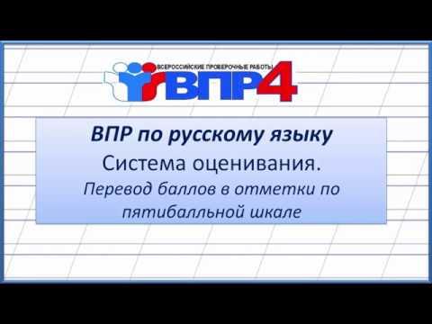 Система оценивания ВПР по русскому языку в 4 классе