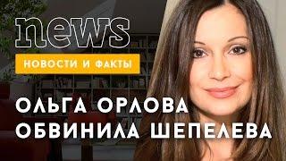 Ольга Орлова обвинила Шепелева в наживе болезни Жанны Фриске
