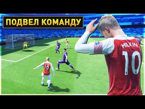 МИЛКИН СИЛЬНО ПОДВЕЛ КОМАНДУ - FIFA 19 КАРЬЕРА ЗА ИГРОКА #76