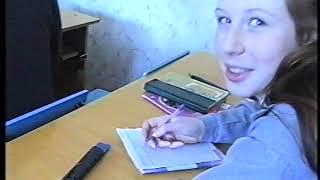 Уроки в  11х классах, часть 2, весна 2000 г