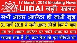 UIDAI BIG UPDATE - 31 मार्च से फिर आधार का काम शुरू, सभी Aadhaar Enrollment Agency फिर से चालू🔥🔥🔥