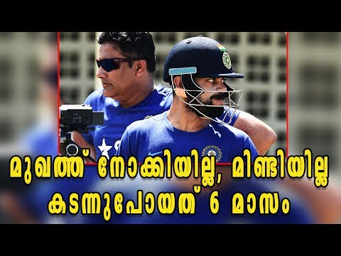 Kohli-Kumble Communication Had Stopped 6 Months Back | Oneindia Malayalam