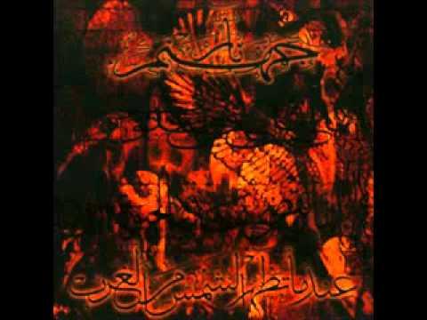 Narjahanam - Undama That'hur Al Shams Mn Al Gharb [full album]