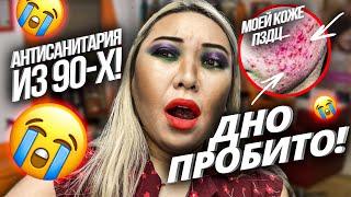Самый ужасный макияж в моей жизни! Проверка салона красоты в Узбекистане! |NikyMacAleen