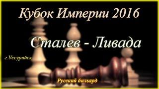 Сталев - Ливада.  Кубок Империи 2016.
