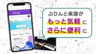 より使いやすく、より便利に、ぷりんと楽譜が新しくなりました。