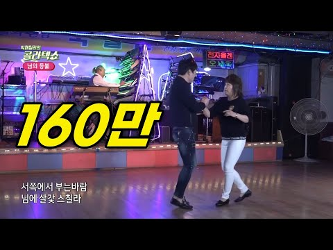 올갠보이 박종기 (님의 등불) - 박패밀리의 콜라텍쇼 (댄스 : 비블리 포세이돈)