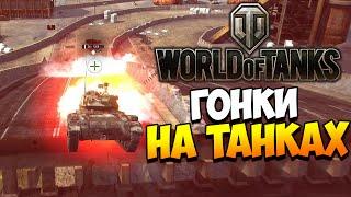Гонки на танках! | Новый режим World of Tanks