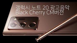 삼성 갤럭시 노트20 광고음악 CM 믹스
