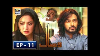 Visaal Episode 11 - 6th June 2018 - ARY Digital Drama