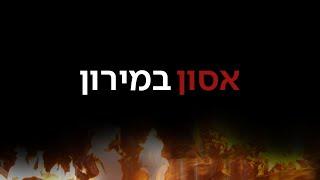אסון בהילולת רבי שמעון בר יוחאי במירון - ל