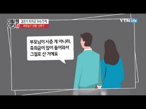 이럴 땐 이런 법 [23회] 부의금 / YTN 라이프