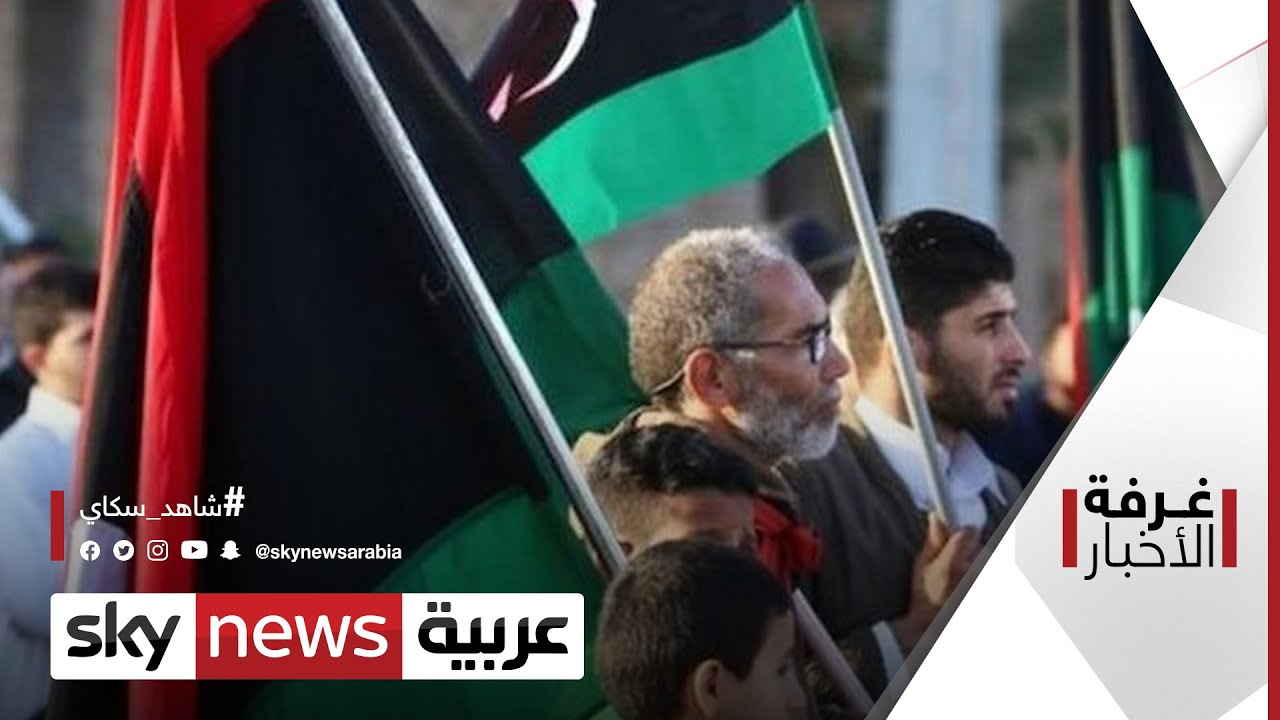 ليبيا.. هل يفي المجتمع الدولي بوعود الدعم؟  | #غرفة_الأخبار  - نشر قبل 3 ساعة