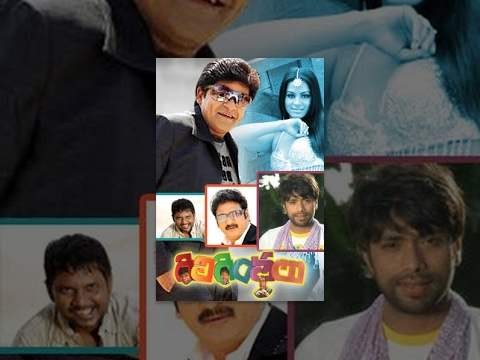 Giliginthalu (2009) Telugu Full Movie || Ali, Manisha Khelkar, Brahmanandam, Thagubothu Ramesh