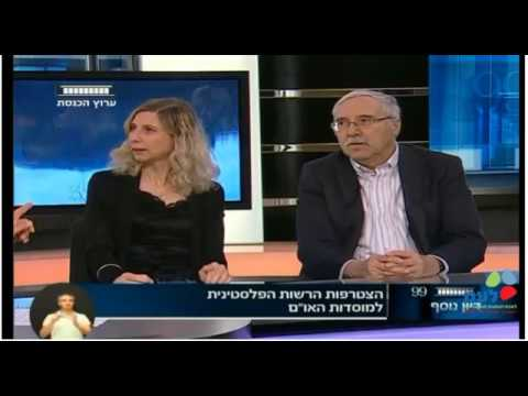 Prof. Gerald Steinberg, Knesset TV, Palestinian Efforts to Join Int'l Orgs 10-10-18 HEBREW