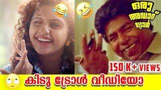 ഒരു അഡാറ് ലൗ Tamil song teaser Troll video | Malayalam Troll Video | Priya Varrier | Roshan|