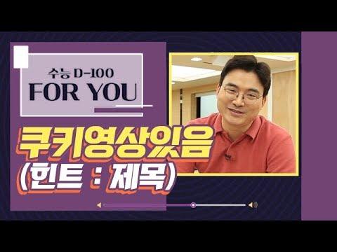 [대성마이맥] 국어 김상훈 -★D-100 A WHOLE NEW WORLD