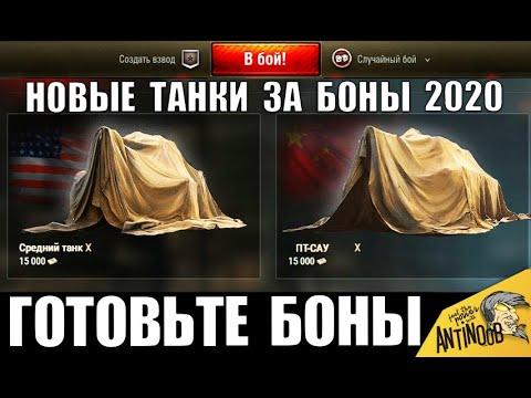 ОГО! ЗАМЕНА ТАНКОВ ЗА БОНЫ 2020 в World of Tanks! НОВЫЕ ИМБЫ ЗА БОНЫ в WoT?